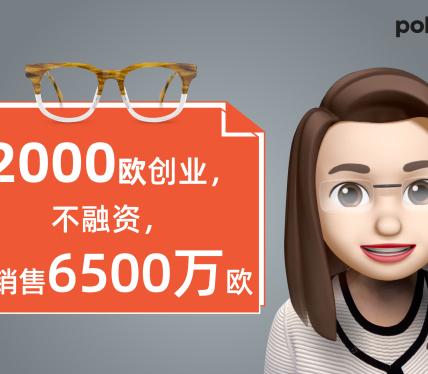 2000欧创业,不融资,到年销售6500万欧,一个法国互联网眼镜品牌如何炼成的?